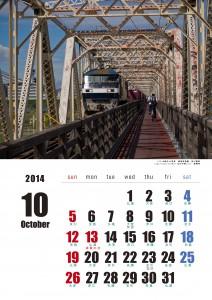 2014年10月六曜あり見納め赤川鉄橋