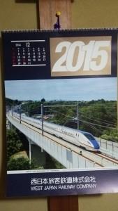 JR西日本カレンダー2015