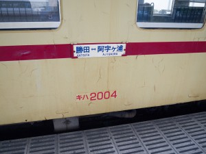 キハ2004サボ